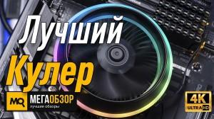 Лучший кулер для процессора. Deepcool ICE EDGE MINI FS V2.0
