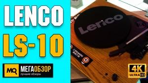 Обзор Lenco LS-10. Виниловый проигрыватель со встроенными динамиками