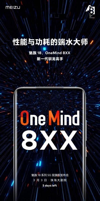Meizu 18 Pro получит чипсет Snapdragon 888 и память UFS 3.1