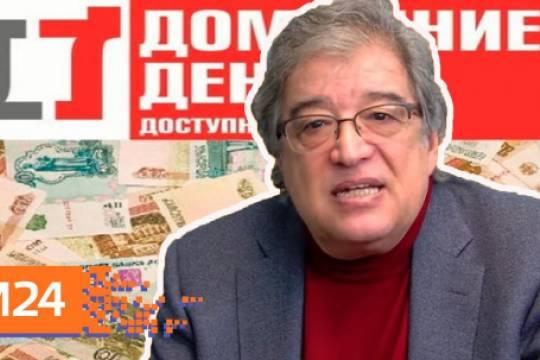 Какую такую репутацию хочет защитить владелец «Домашних денег» Евгений Бернштам