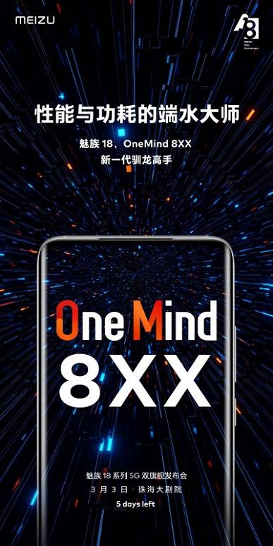 Snapdragon 888, LPDDR5, UFS 3.1 и One Mind 8XX: Meizu 18 Pro будет очень быстрым смартфоном