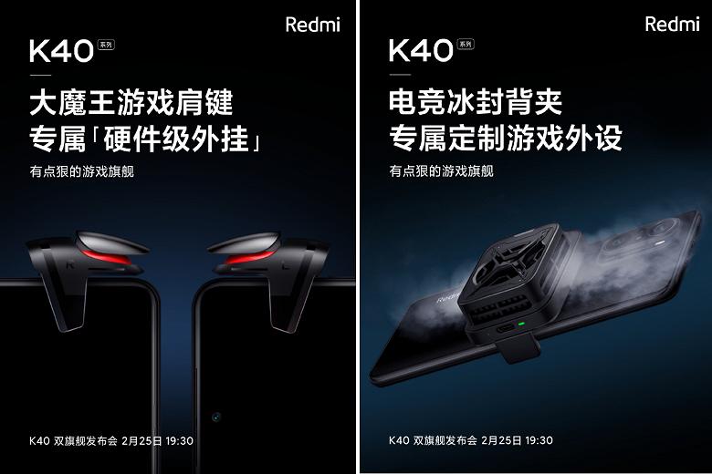 Redmi K40 неожиданно оказался игровым флагманом