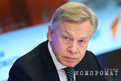 Пушков объяснил невозможность отмены антироссийских санкций