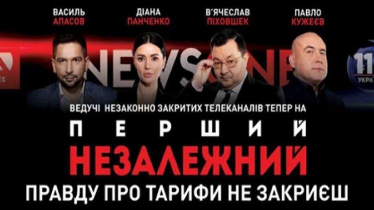 Журналисты подсанкционных 'каналов Медведчука' снова вышли в эфир