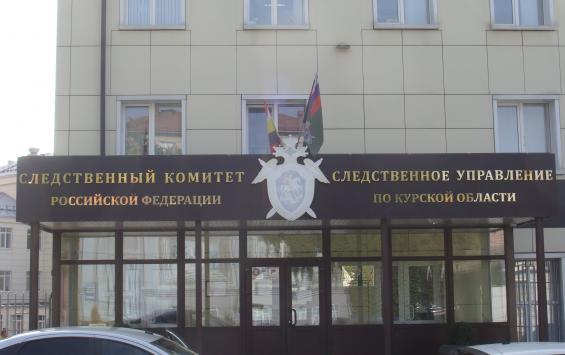 Курский следком расследует дело о невыплатах сотрудникам «Реута»