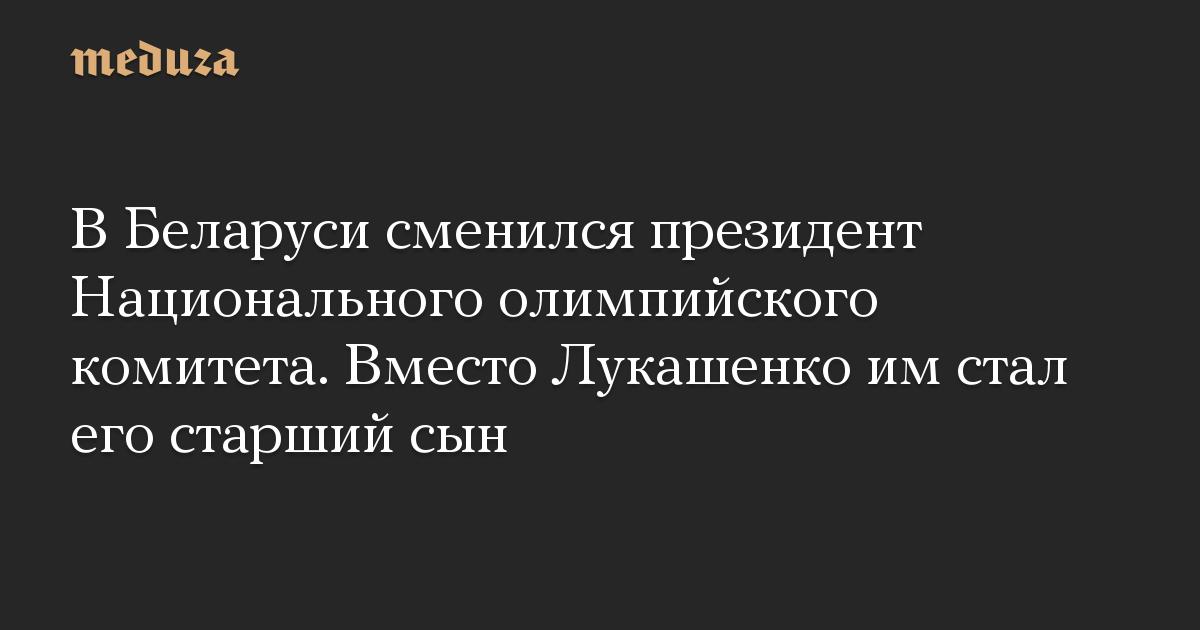 В Беларуси сменился президент Национального олимпийского комитета. Вместо Лукашенко им стал его старший сын