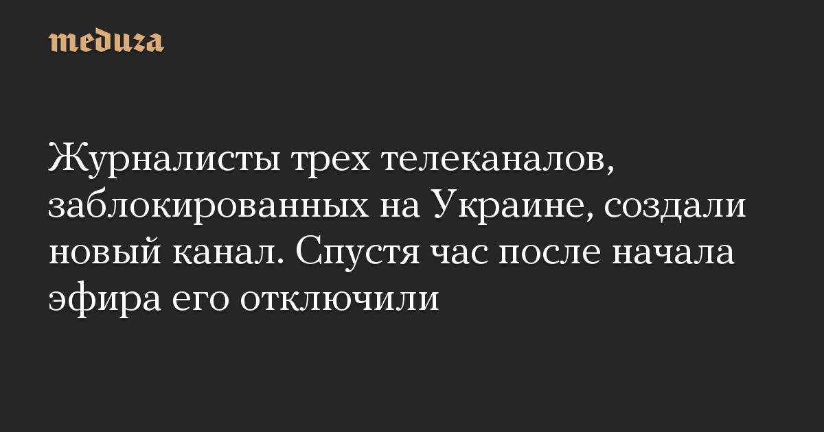 Журналисты трех телеканалов, заблокированных на Украине, создали новый канал. Спустя час после начала эфира его отключили