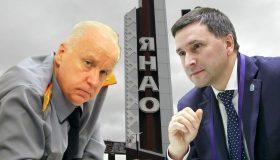 Не трогать Кобылкина, не слушать Бастрыкина: на Ямале не хотят искать бюджетный миллиард