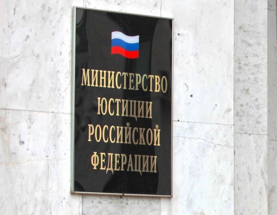 Минюст назвал главные ошибки НКО при регистрации